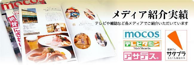 オーデンハムファクトリー・メディア紹介実績