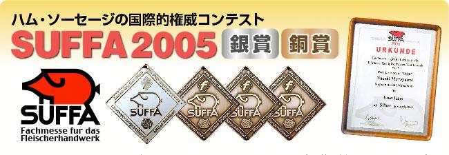 SUFFA2005銀賞・銅賞3つ受賞