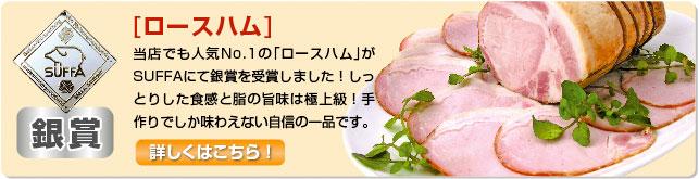 SUFFA銀賞受賞ロースハム